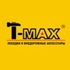 Запчасти для ремонта лебедок T-MAX